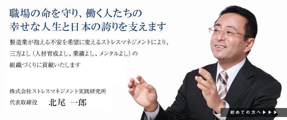 株式会社ストレスマネジメント実践研究所
